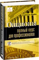 Опционы Полный Курс Для Профессионалов Вайн С